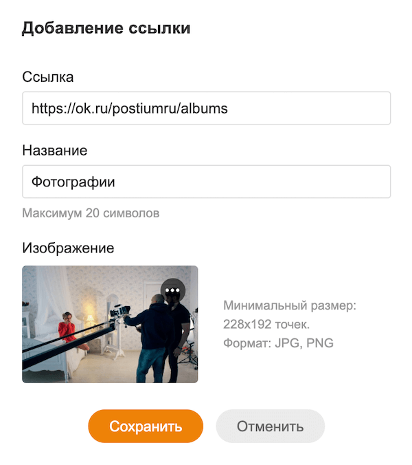 How to put the cover of a menu item in Odnoklassniki