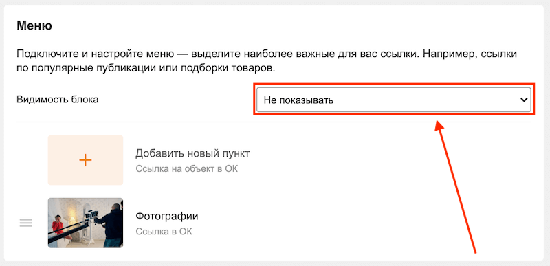 How to remove the menu in a group in Odnoklassniki