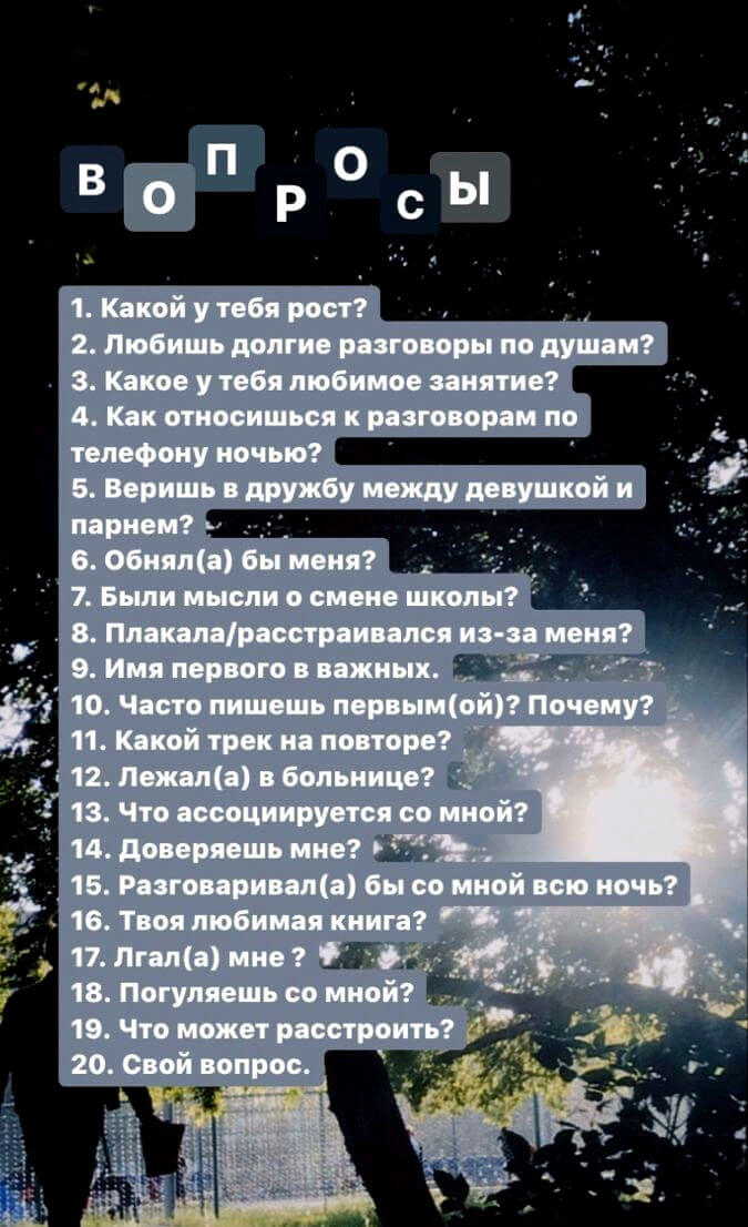 Questionnaire in VK