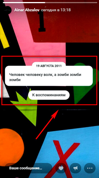 How to share a memory in a VKontakte story