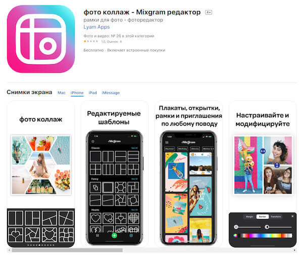 Mixgram - collage maker with 1,000+ templates