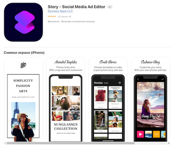 Story - the application is tailored for advertising stories, templates