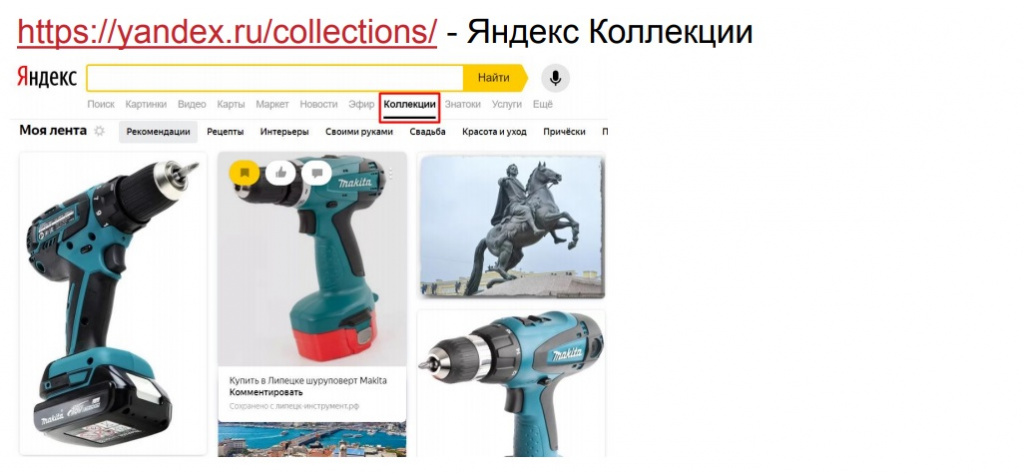 15. Yandex.Collections.jpg