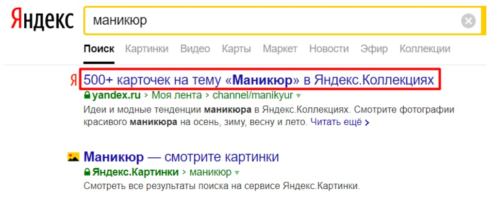 17. Yandex.  Collections in SERP.jpg