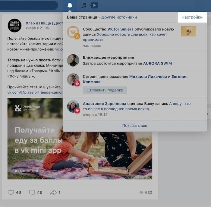How to enable reports in the VKontakte group