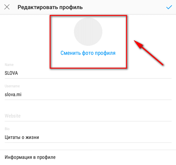How to change your profile photo on Instagram