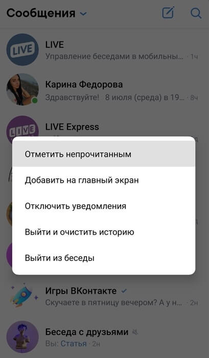 How to mark a conversation in VK as unread