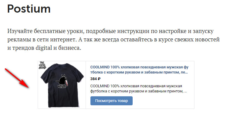 Product card in the article VKontakte