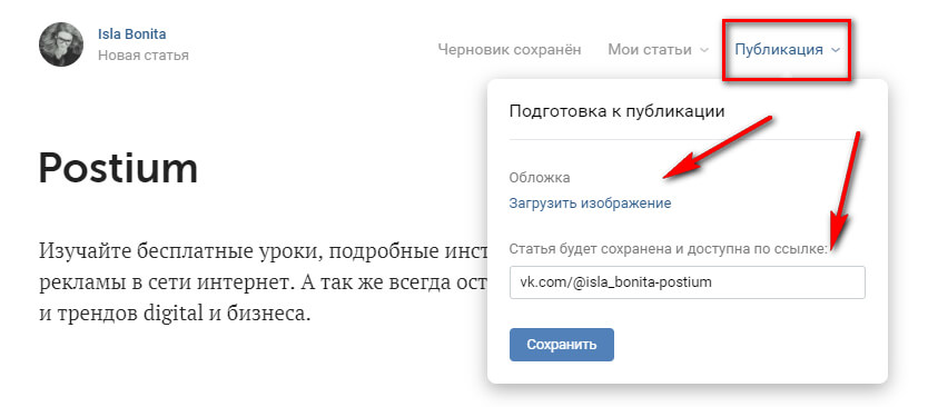 How to make a cover for a VKontakte article