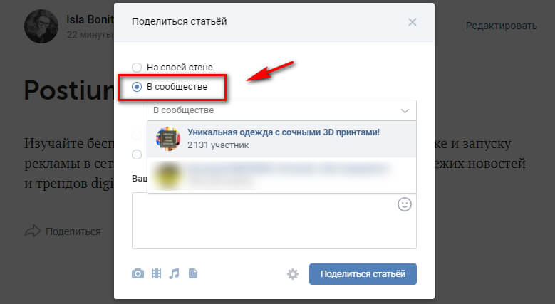 How to post an article in a VKontakte group