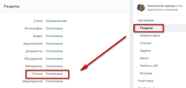 How to hide an article block in a group in VK