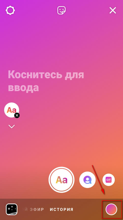 How to make a gradient in Instagram Stories
