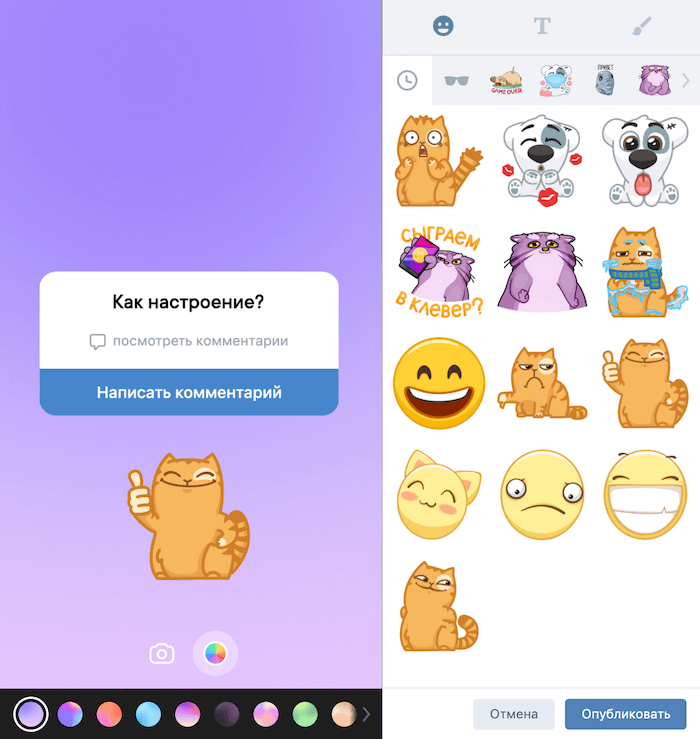 Sticker Comments VK