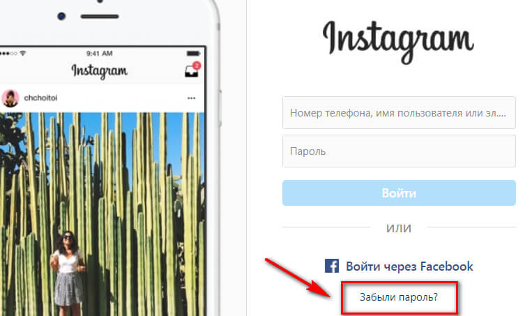 Resetting your Instagram password