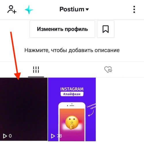 Video response to a comment in TikTok