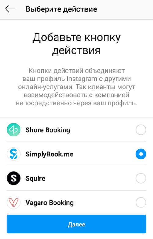 Connecting SimplyBook