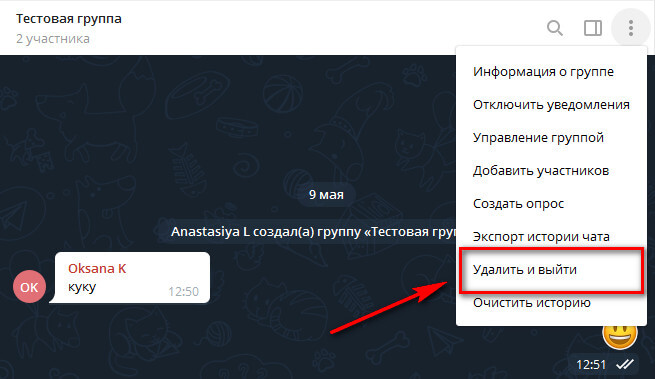 How to delete a group in Telegram