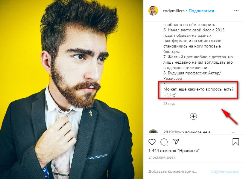 How to become a popular blogger on Instagram