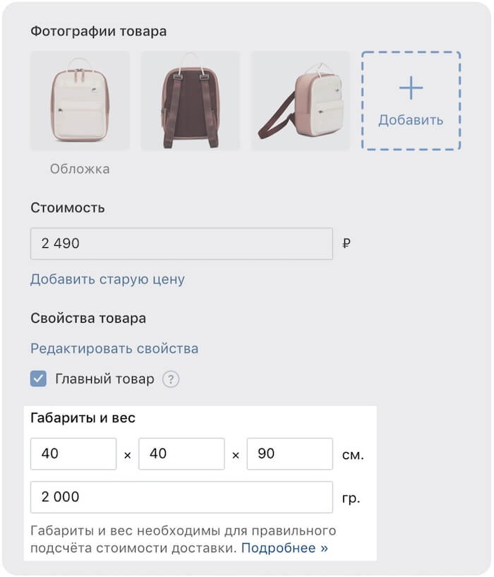 How to add dimensions and weight of goods on VKontakte
