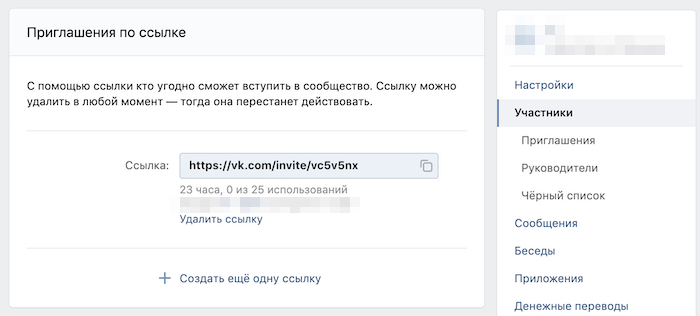 Invitation to the VK group by link