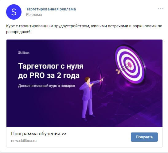 Rules for advertising sites in VK
