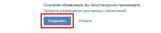How to pass moderation on VKontakte