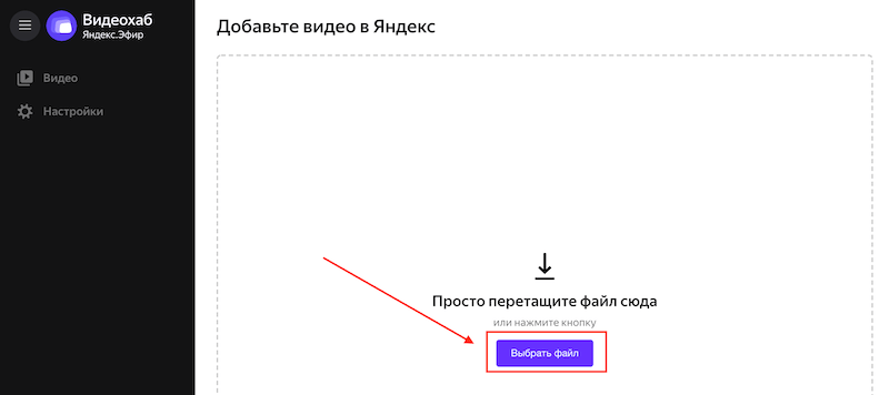 How to add a video to Yandex.Ether