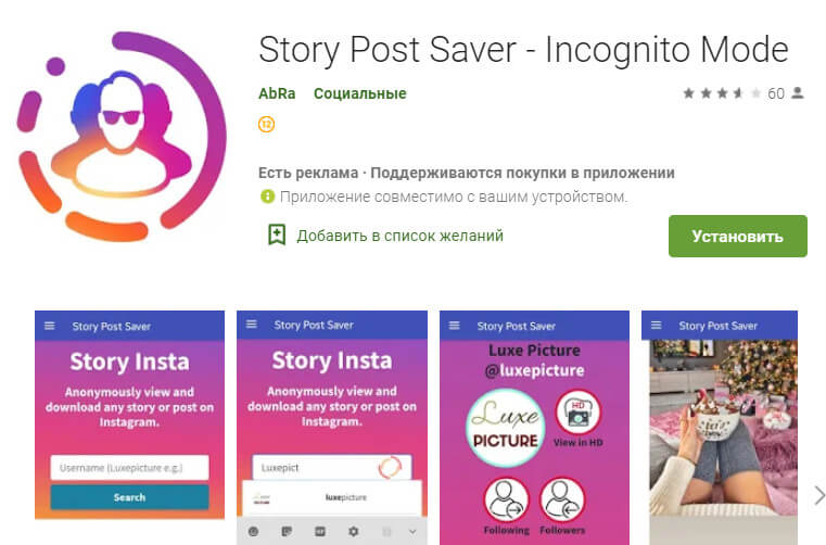 Story Post Saver - Incognito Mode