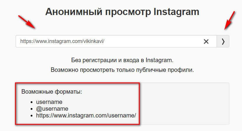 Insta-stories.ru - a service for viewing stories