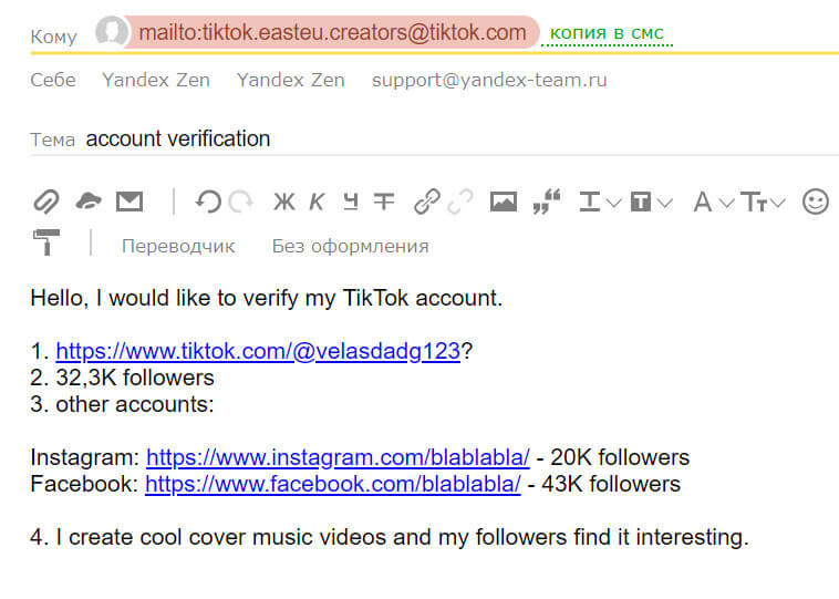 How to pass verification and get a tick in Tik-Tok