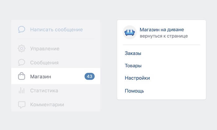 How to connect a new VKontakte store