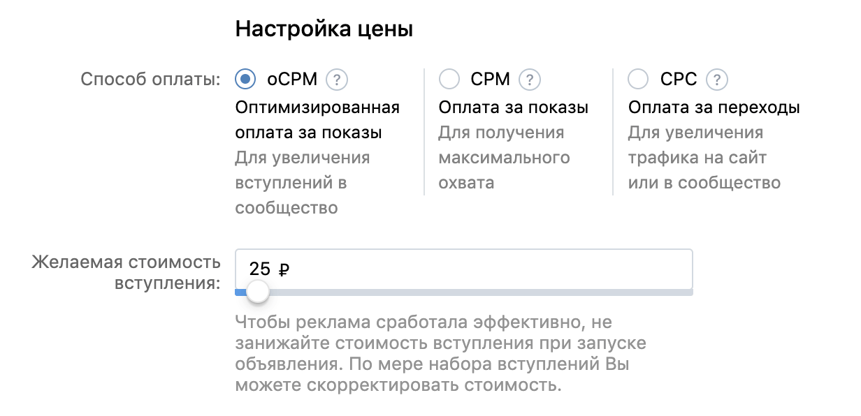 Optimization of the price of joining the VKontakte group