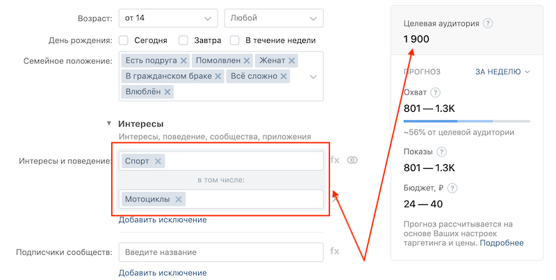 Intersection of audiences in VK
