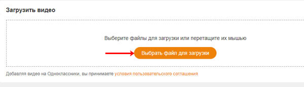 How to upload video to Odnoklassniki from PC