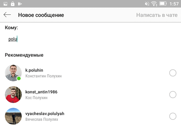 How to choose who to write to in Yandex.Direct