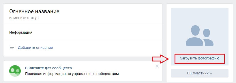How to put an avatar on a VK group