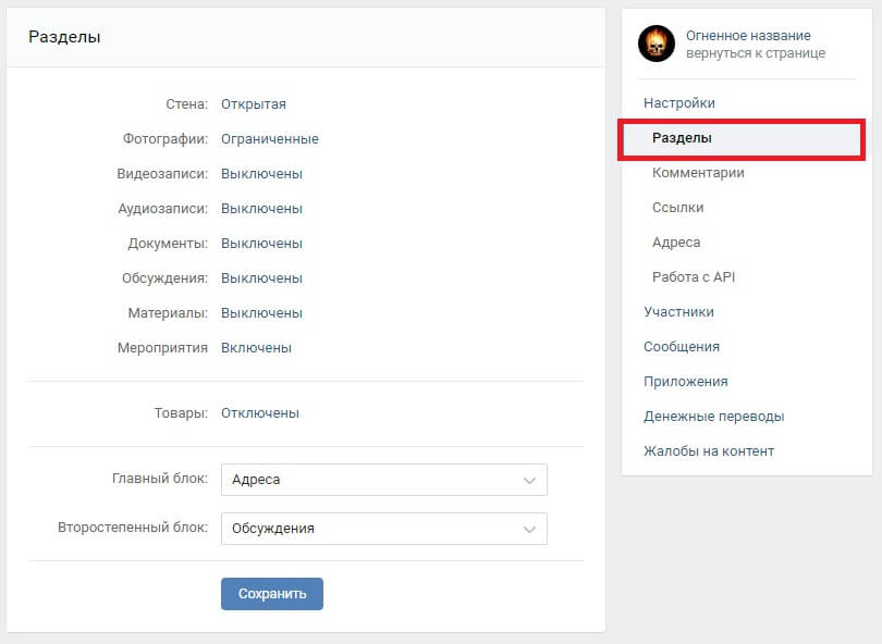 Sections of the VKontakte group