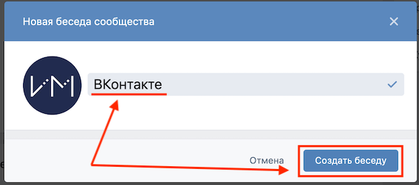 How to name a chat in VK