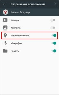 Enabling location detection: Android