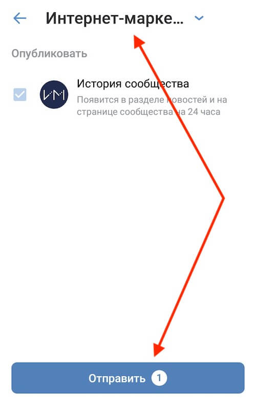 How to post a VK community story from your phone