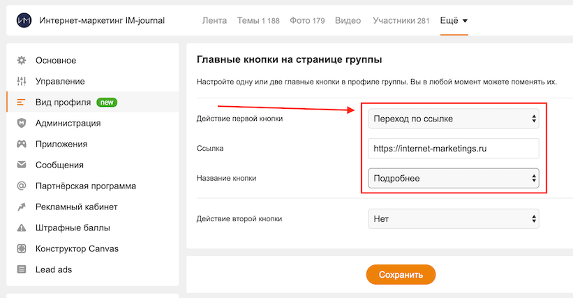 The main buttons on the group page in Odnoklassniki