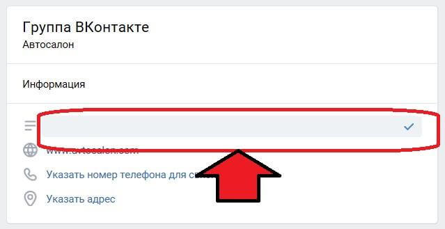 What to write in the Information section in the VKontakte group