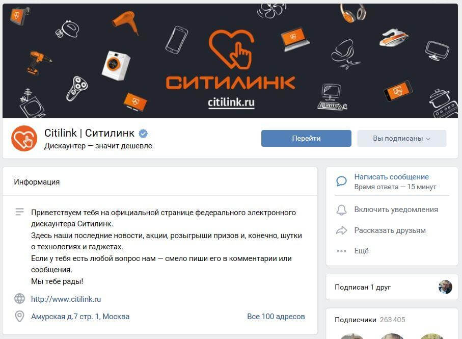 An example of a description of a VKontakte group