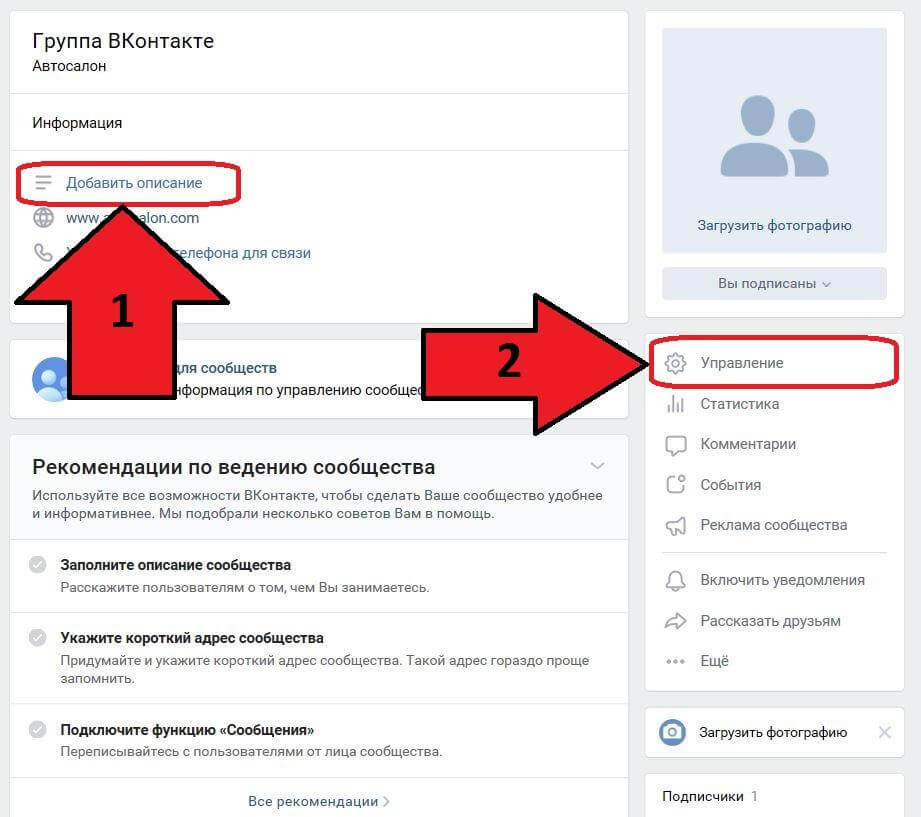 How to add a description of a VKontakte group
