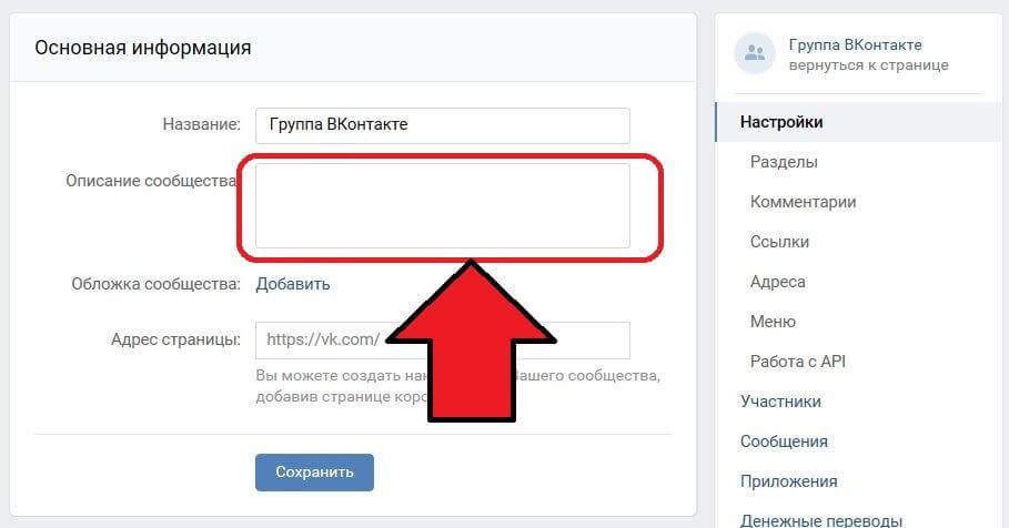 How to change the description of a VKontakte community