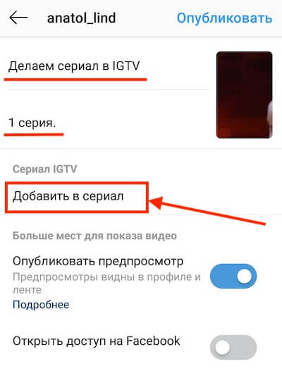 How to make an IGTV series on Instagram