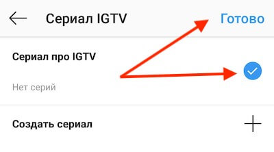 How to create a series on IGTV