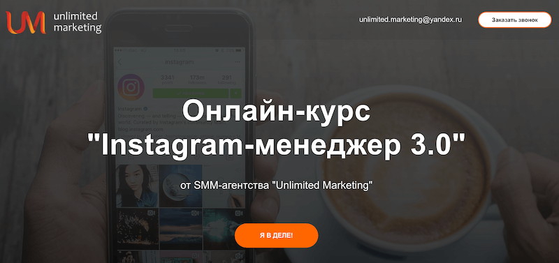 Course on how to maintain and administer an Instagram account