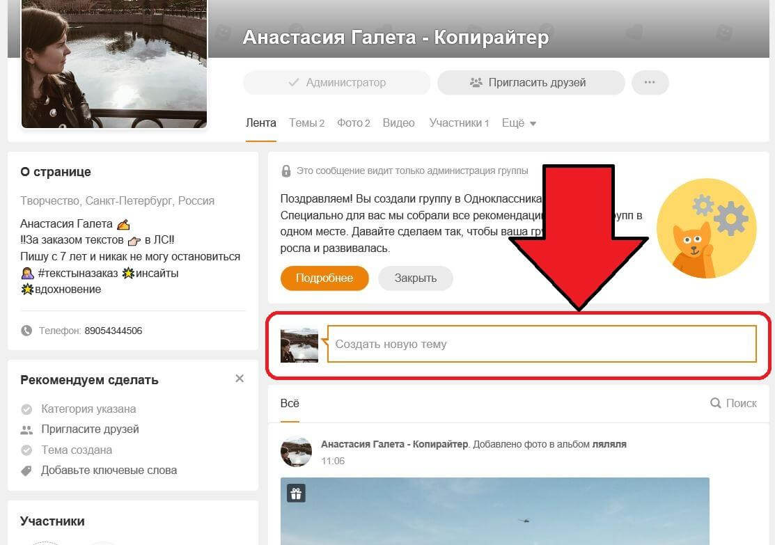 How to add a post to Odnoklassniki