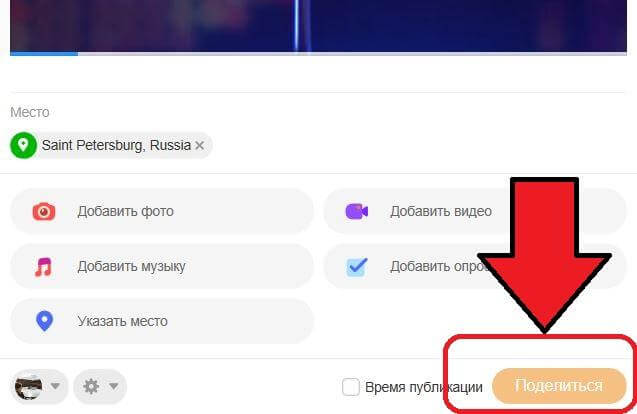 How to publish a post on Odnoklassniki